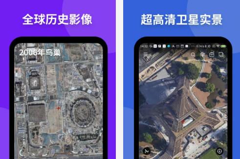 新知卫星地图PC版