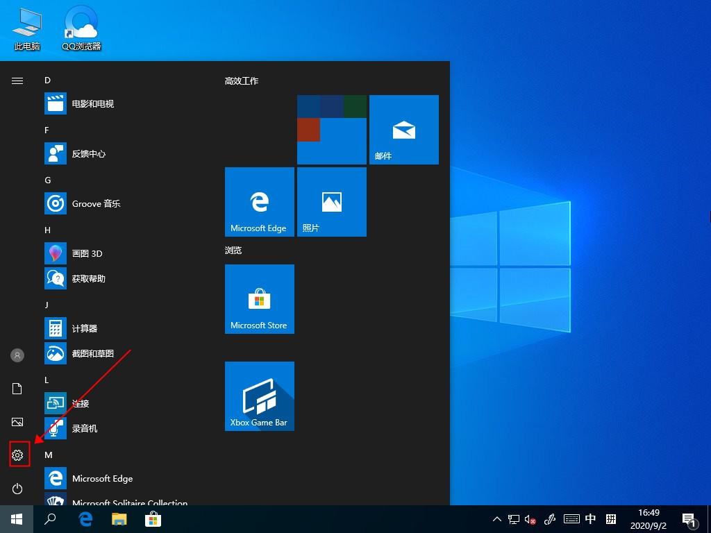 Windows10任务视图如何删除记录