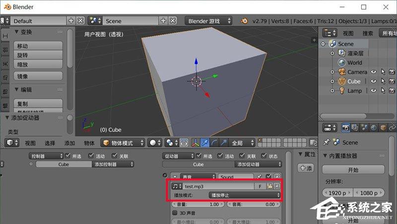 Blender如何为游戏插入背景音乐?blender给游戏加背景音乐的方法