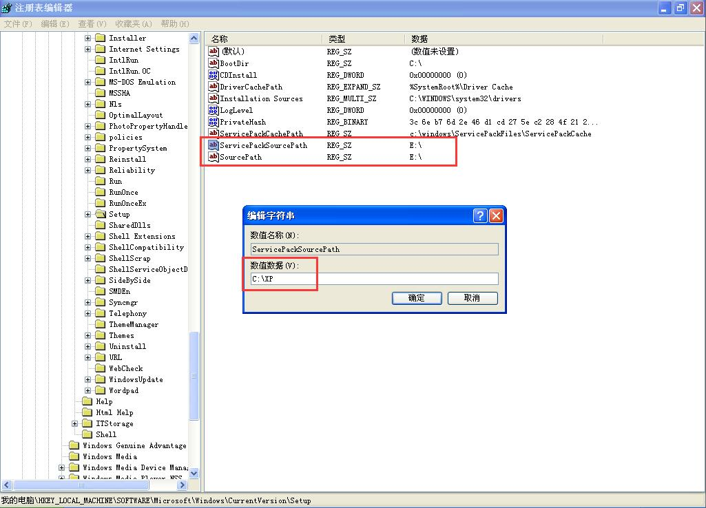 xp系统自动修复受损文件的方法