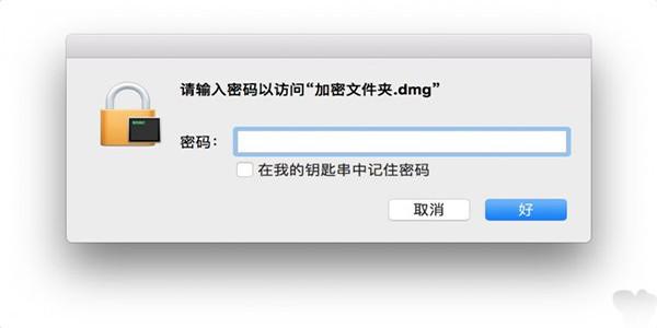 Mac加密文件夹如何创建