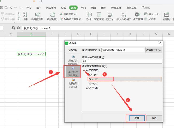 wps表格如何设置超链接到指定sheet工作