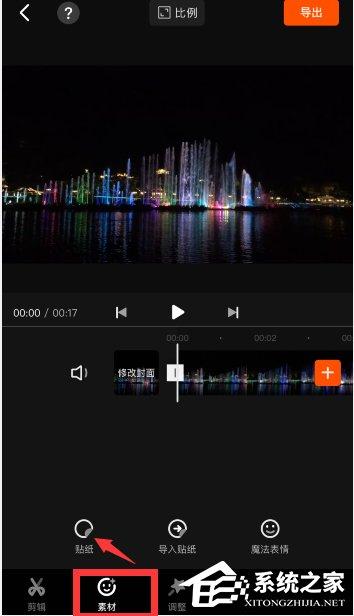 快影app怎么给视频加马赛克