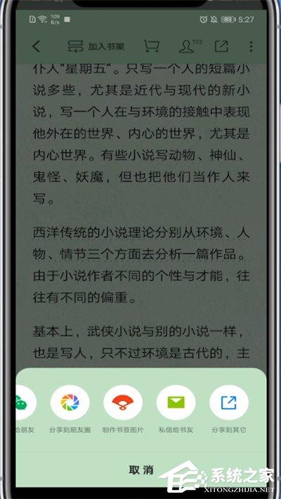 微信读书app如何复制链接