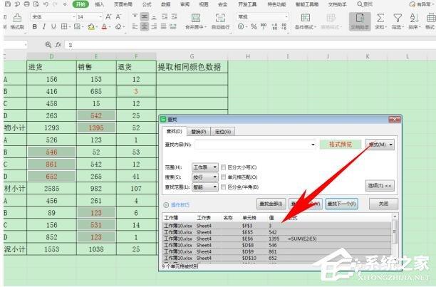 wps表格怎么提取同一颜色的数据?