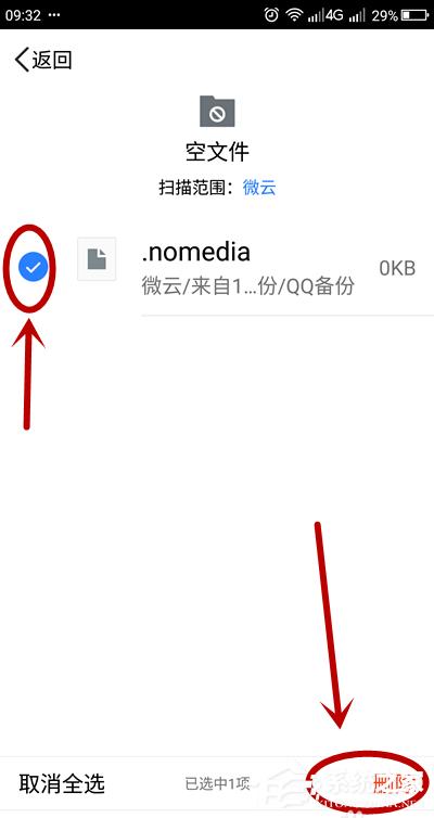 腾讯微云删除空文件的方法