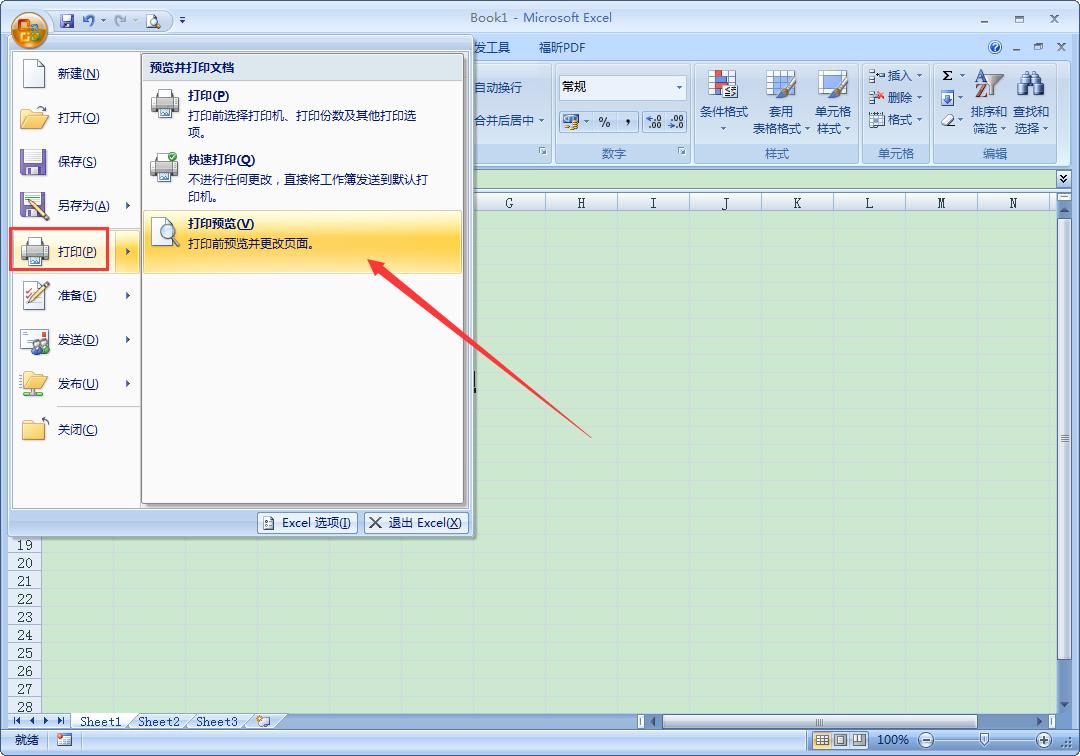 Excel中如何设置页码?
