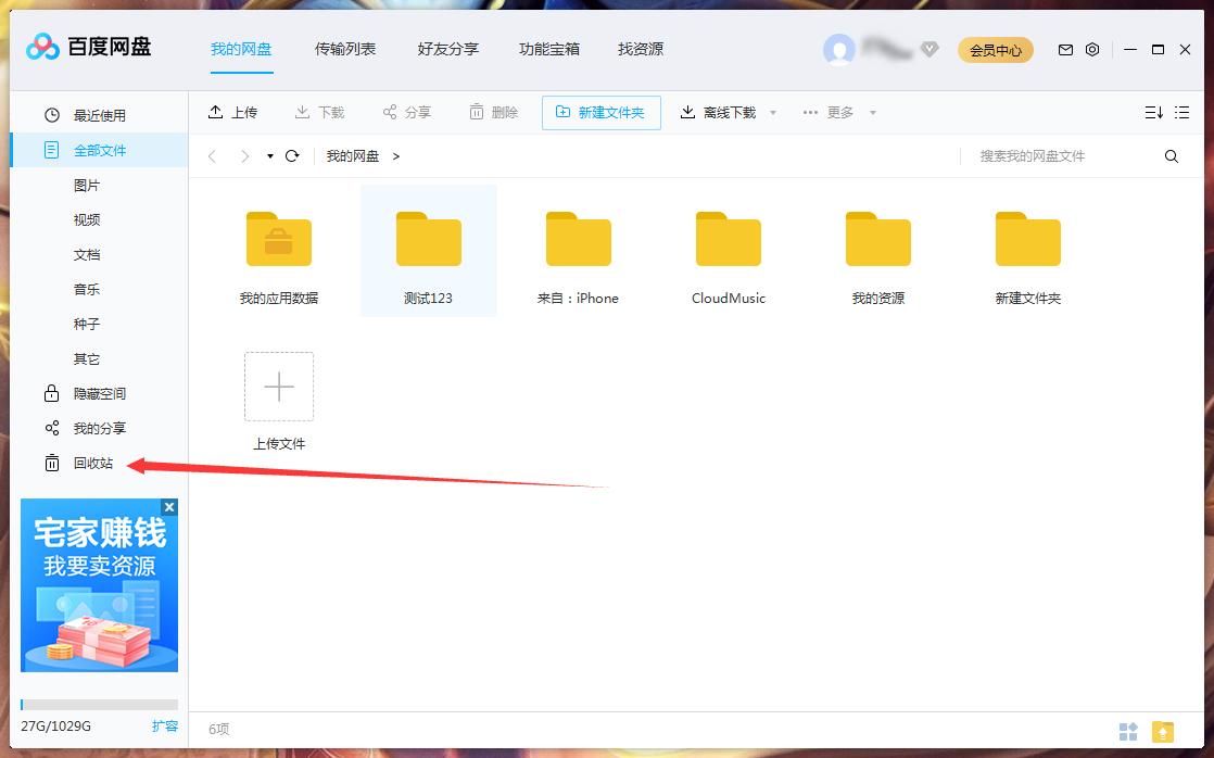 百度网盘删除文件怎么找回?