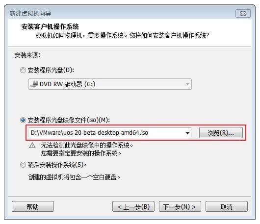虚拟机安装UOS系统步骤详解
