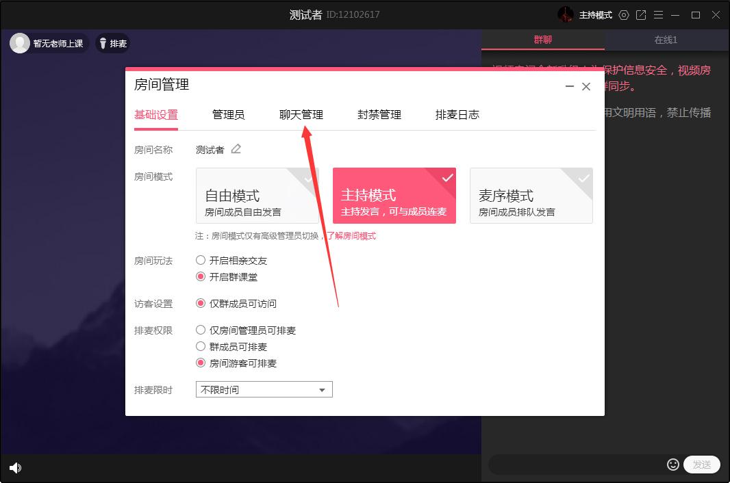 QQ群课堂怎么禁止全员公屏聊天?