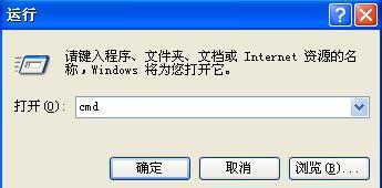 """XP老是出现""""数据执行保护""""的解决方法"""