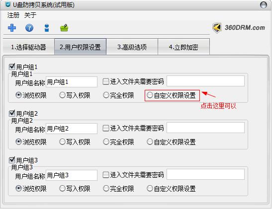 U盘防拷贝系统使用方法