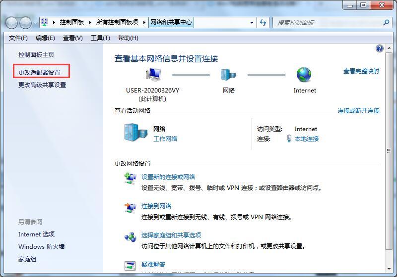 Win7宽带自动断开的解决方法