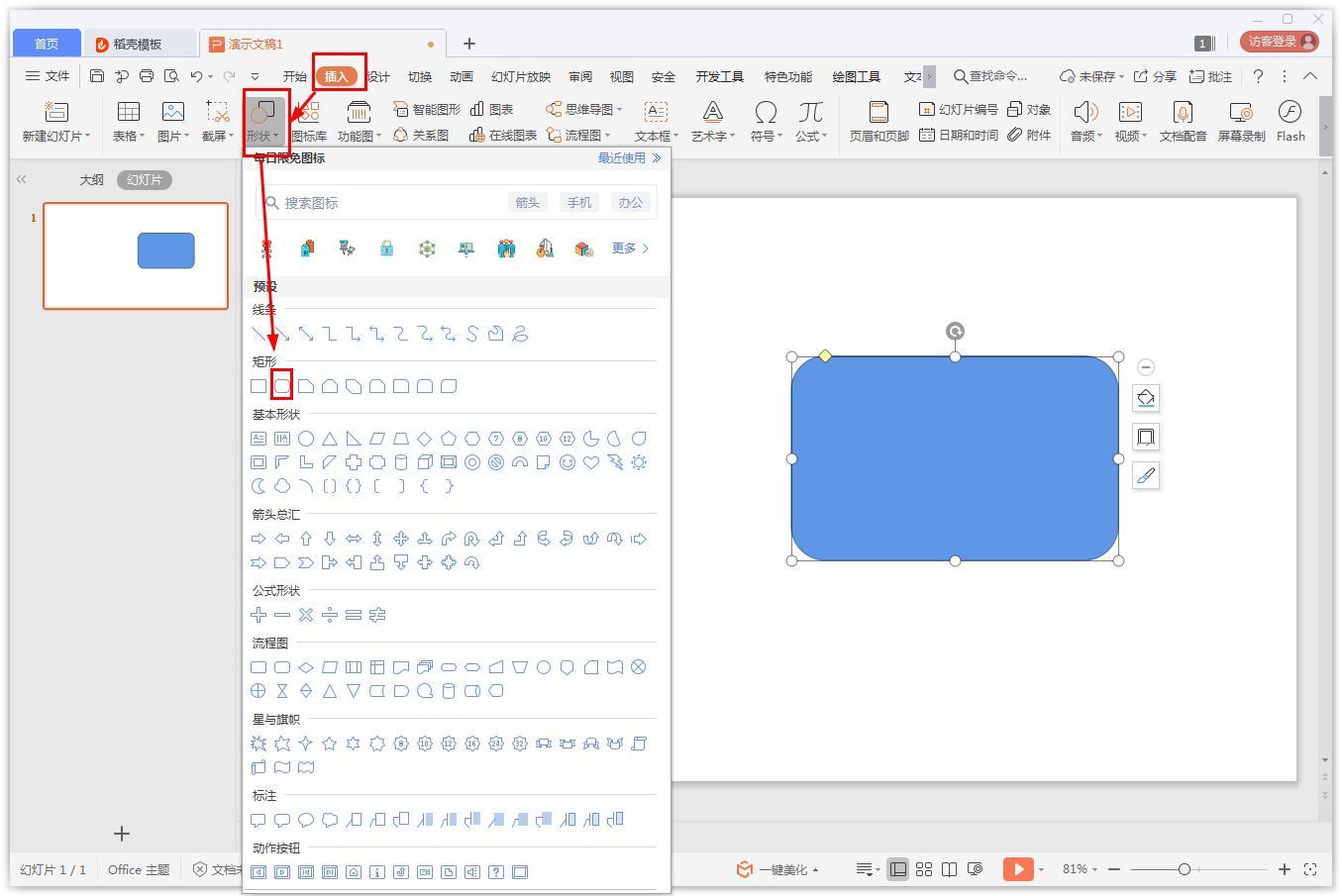 怎么在PPT设计手提包图标?PPT设计手提包图标的方法