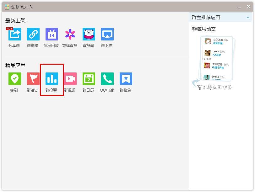 怎么在腾讯QQ发起群投票