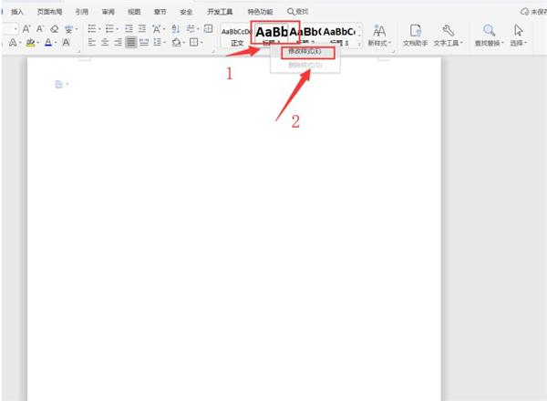 Word快速设置标题样式步骤详解