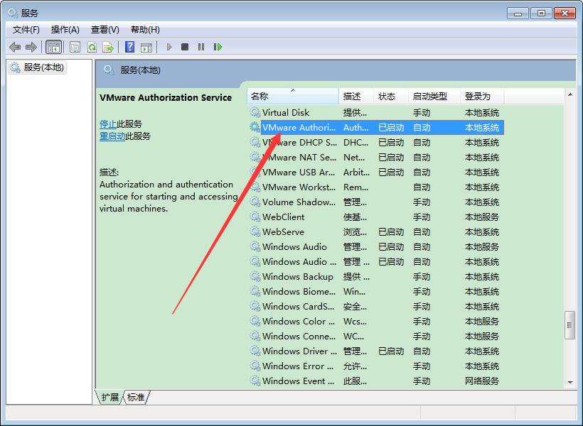 怎么开启VMware虚拟机后台运行?