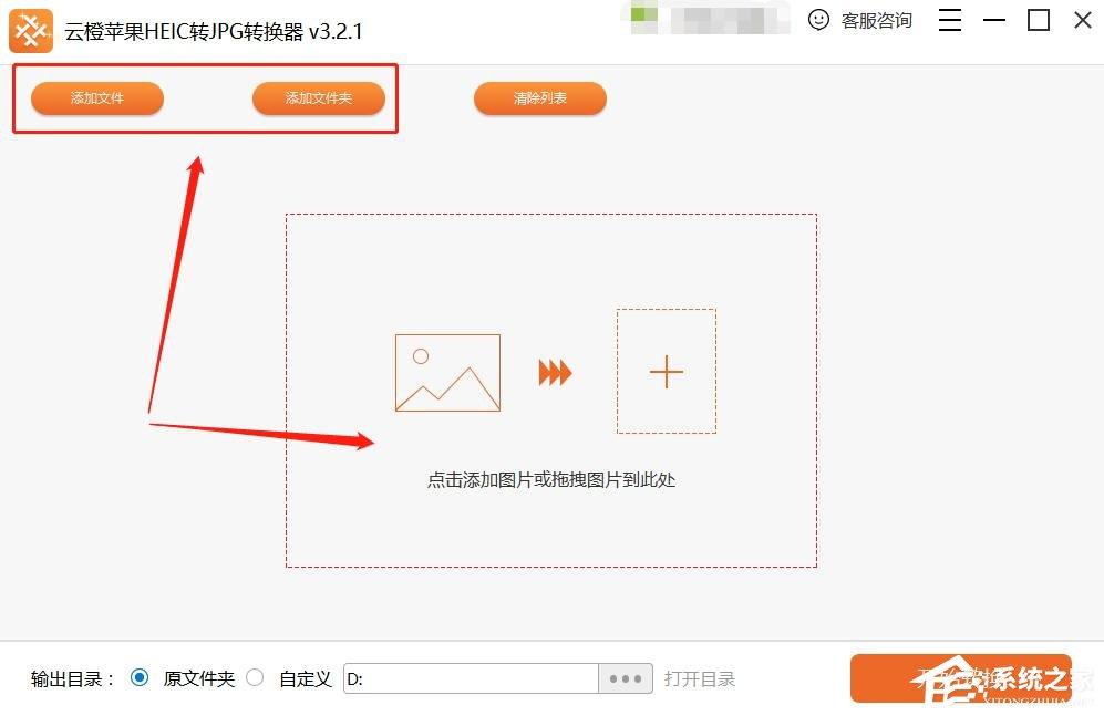 云橙苹果HEIC转JPG转换器如何进行文件