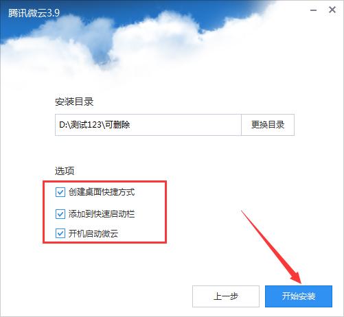 腾讯微云桌面客户端怎么安装?