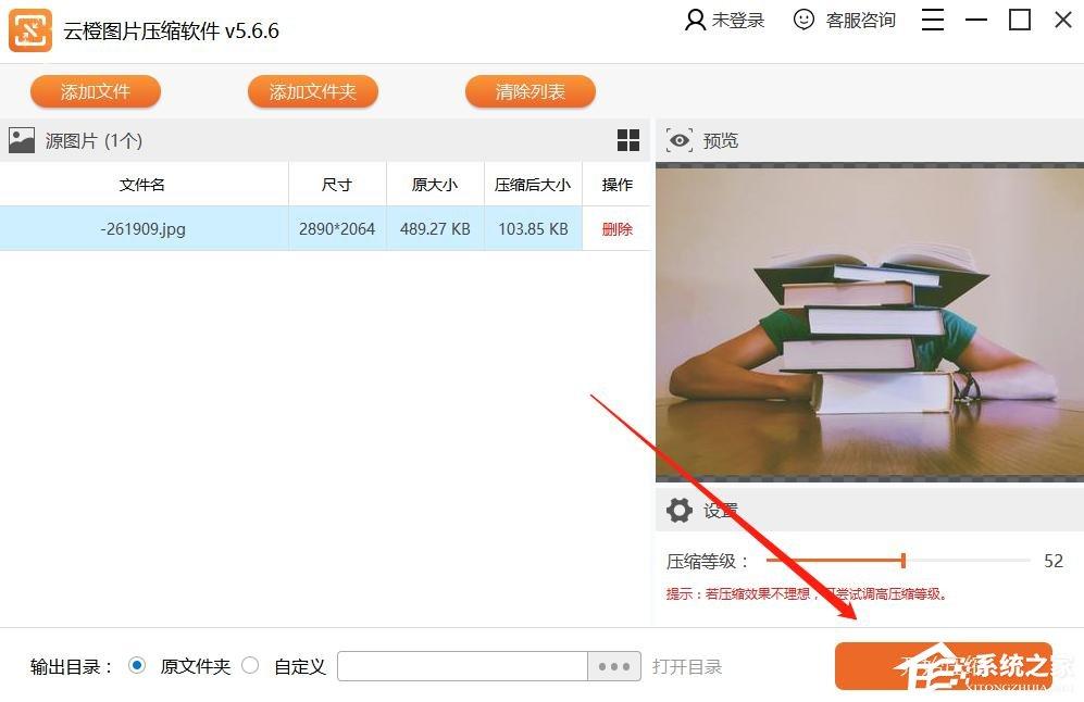 云橙图片压缩软件怎么压缩图片