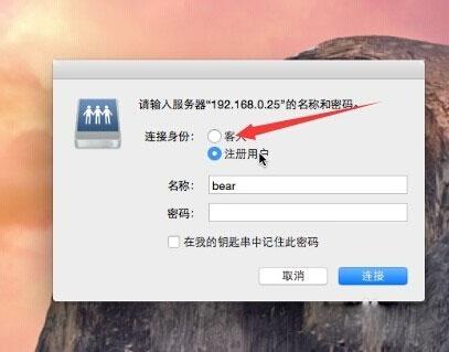 教你一招让Mac可以访问Windows共享文件