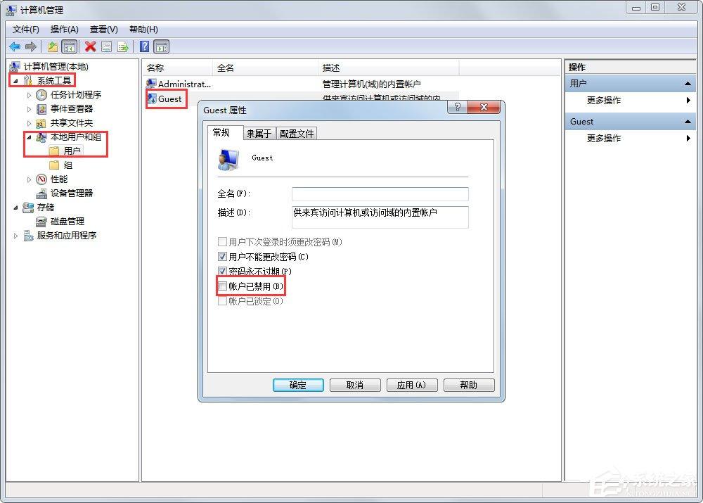 Win7共享打印机设置
