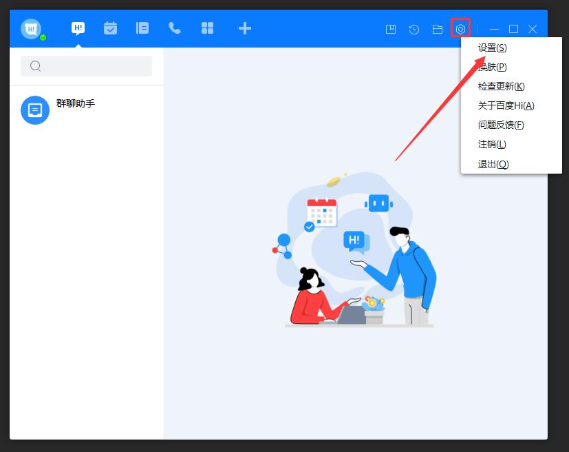百度Hi怎么允许接收可执行文件?