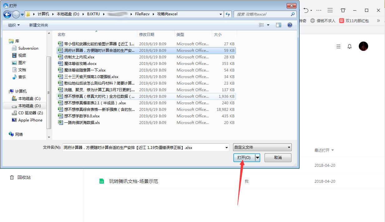 腾讯在线文档怎么导入本地文档?