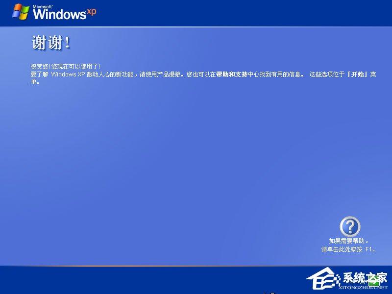 硬盘安装原版winxp方法