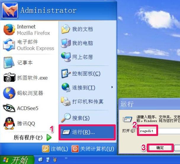 WinXP系统电脑工具栏在上面怎么还原?