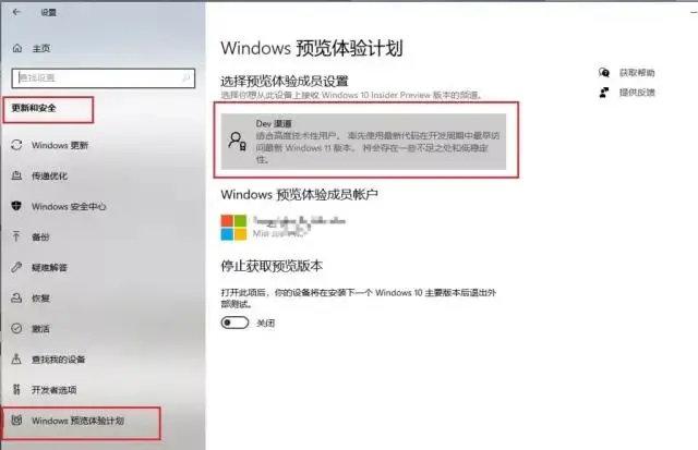 怎么加入Windows预览计划的Beta通道?