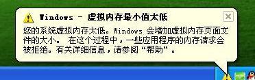 xp电脑虚拟内存不足怎么办