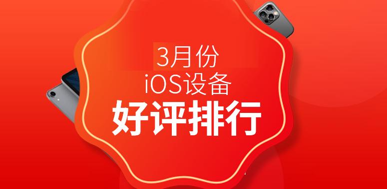 2021年3月iOS设备好评排行天梯图