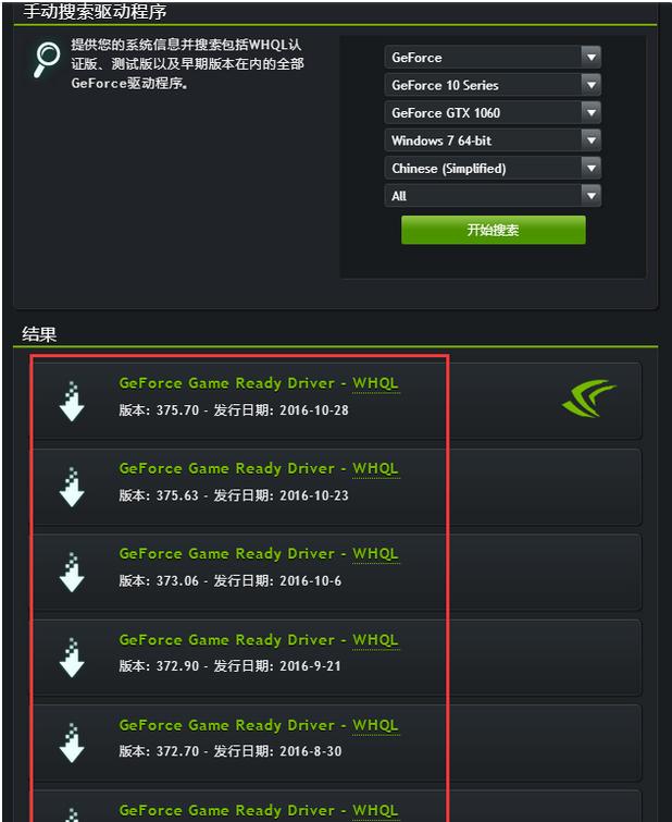 更新显卡驱动后蓝屏怎么办