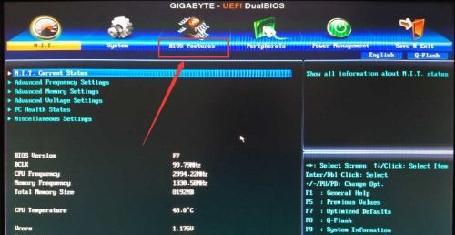 Win7如何更改启动盘?