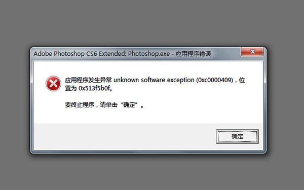 0xc0000409错误代码是什么意思?