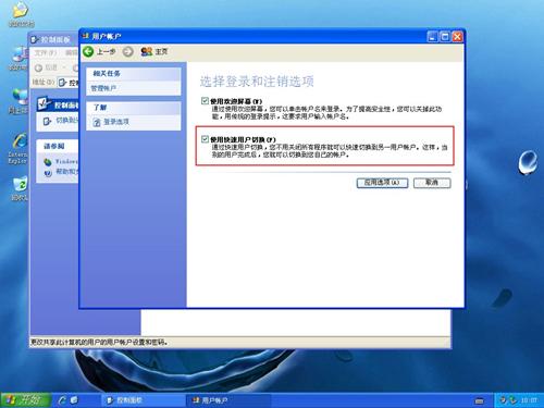 WinXP如何禁用切换账号功能?
