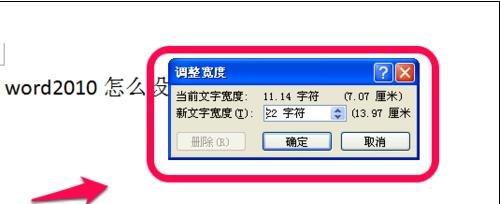 Word文档怎么调整字间距?