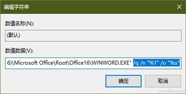 禁止Office窗口自动最大化显示