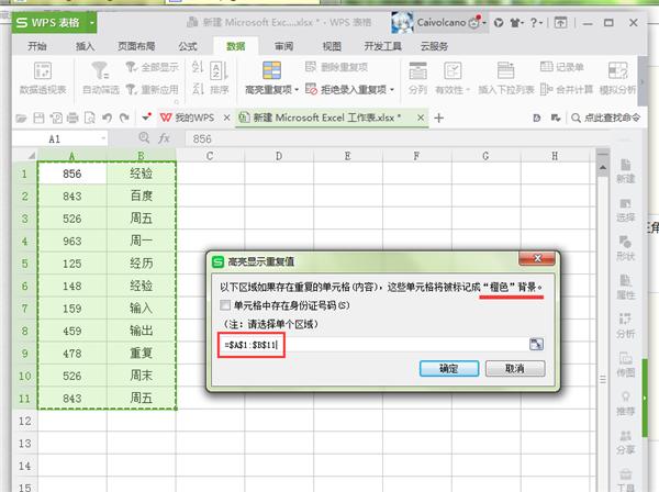 Excel高亮重复项