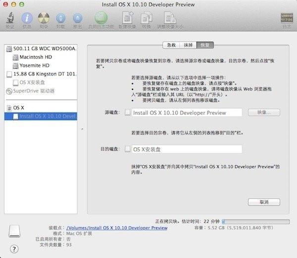 Mac电脑重装系统后如何分区
