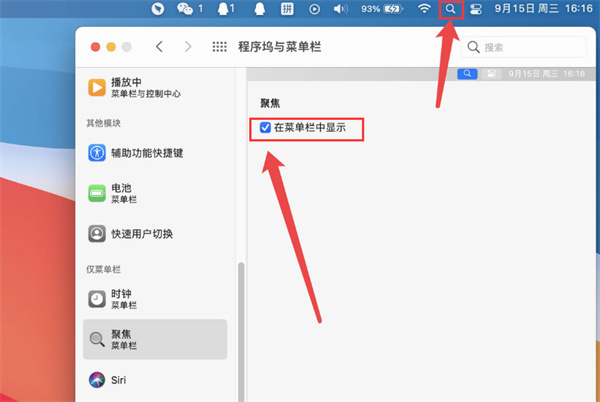 MAC搜索快捷键如何打开?