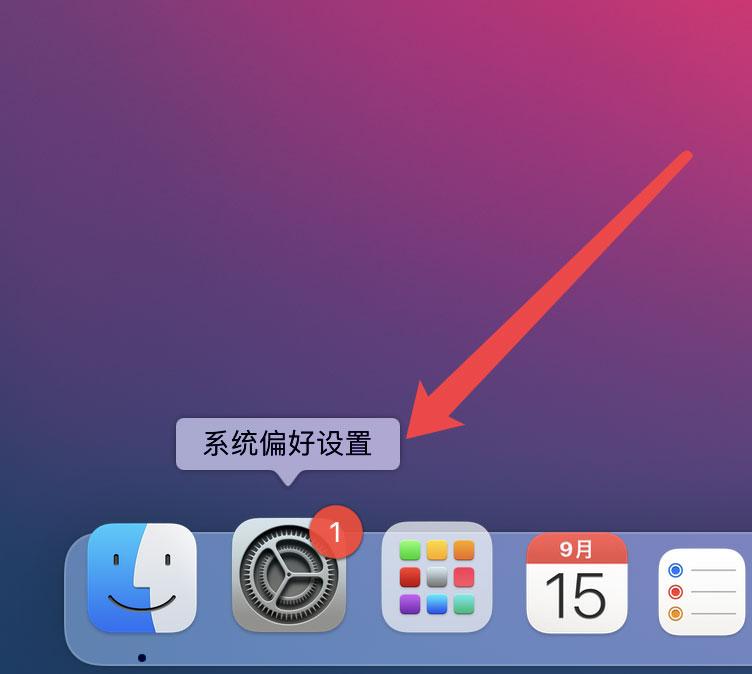Mac系统搜索快捷键解决办法