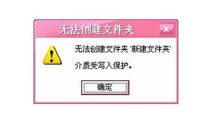 u盘无法创建文件夹