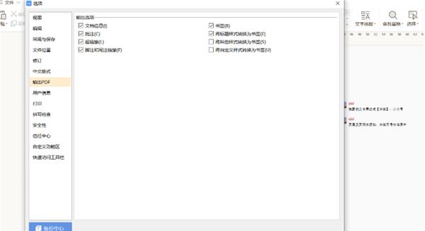 怎么自己选定PDF文件输出的内容
