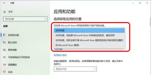 Win10怎么禁止软件自动安装