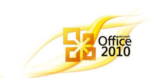 office2007和2010哪个好用