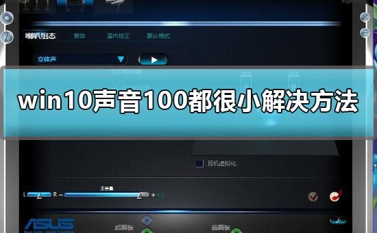 Win10声音调到100还很小声怎么办?
