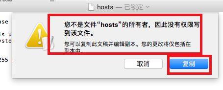 MAC系统如何修改host文件?