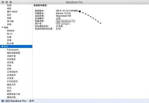 Mac如何查看系统版本?